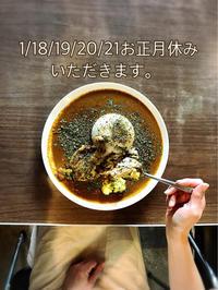 遅いお正月休みいただきます^ - ^ - 阿蘇西原村カレー専門店 chang- PLANT ~style zero~