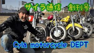 有言実行 - Cyla motorcycle DEPT.