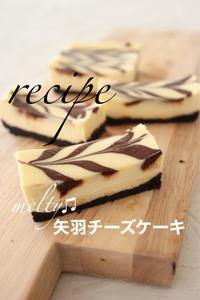 (レシピ)ココアの矢羽チーズケーキ - おうちカフェ*hoppe