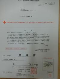 1月16日(土)日本赤十字より領収書届く。おそうじスープ5品目 - 柴又亀家おかみの独り言