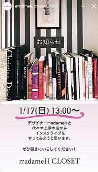1/17(日)13:00~インスタライブに初挑戦♪ - madameH CLOSET