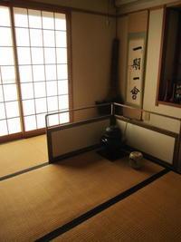 和室に小間の茶室をしつらえてみました・ - 花の自由旋律