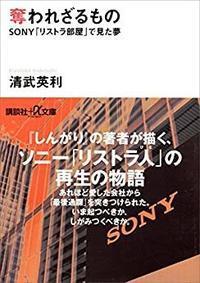 奪われざるもの~SONY「リストラ部屋」で見た夢~/清武英利著 - 定年(60)ですが、何か?