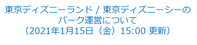 [日付カオス]公式パーク運営についてが分かりにくく - 東京ディズニーリポート