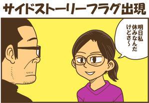 サイドストーリーフラグ出現 - 戯画漫録