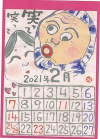 2021年2月おかめとひょっとこ「笑って笑って」 - ムッチャンの絵手紙日記