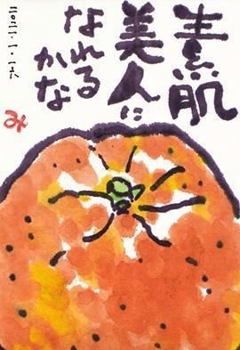 茨城県も緊急事態宣言 - きゅうママの絵手紙の小部屋