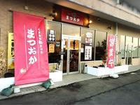 本日よりお正月休みに入ってますがお知らせブログを^ - ^ - 阿蘇西原村カレー専門店 chang- PLANT ~style zero~
