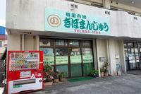 [沖縄]首里の有名な饅頭「のまんじゅう」を食べてみた。 - 沖縄発-リーマン経営診断トラベラー ~俺流はこれだ~