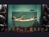 ゾンビの中心で、愛をさけぶ(2018年)誰か、たすけてくださーい! - 天井桟敷ノ映像庫ト書庫