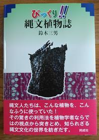 """本の紹介 と、またイノシシにやられた話(-""""-) - 標高480mの窓からⅡ"""