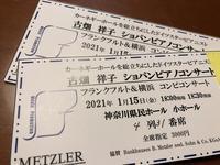 古畑祥子 ショパン・ピアノコンサート@神奈川県民ホール - MusicArena