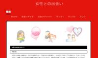 出会いサイト - サイト紹介