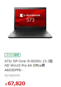 ぷららポイント消費に クーポン値引き対象dynabook S73/DP - 白ロム中古スマホ購入・節約法