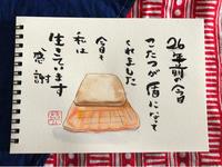 阪神・淡路大震災から26年 - Art de Vivre