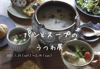 パンとスープのうつわ展 - くわみつの和み時間