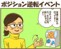 ポジション逆転イベント - 戯画漫録