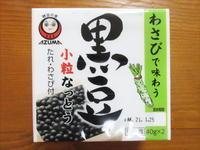 【あづま食品】黒豆小粒なっとう2P - 岐阜うまうま日記(旧:池袋うまうま日記。)