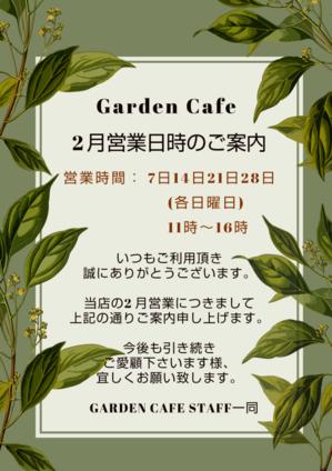 2月の営業日時のご案内😄 - Garden Cafe Bessho