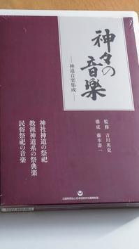 神々の音楽 — 神道音楽集成 —CD4枚組と解説書で開く神道の世界 - 鴎庵