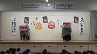 新年お楽しみ会獅子舞 - 笠間市 ともべ幼稚園 ひろばの裏庭<笠間市(旧友部町)>