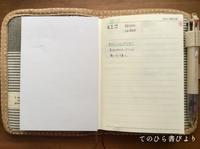 高橋No.8ポケットダイアリー#1/4〜1/10 - てのひら書びより