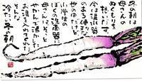 日野菜・冬の朝は - 北川ふぅふぅの「赤鬼と青鬼のダンゴ」~絵てがみのある暮らし~