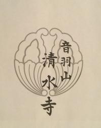 私の集印帳北法相宗大本山清水寺 - my gallery-2