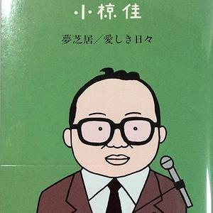 小椋佳「デビュー50周年」⑩ - ゆさをぢさんの「されがまね話」