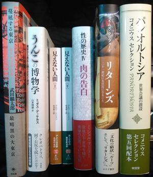 注目新刊:フーコー『肉の告白』新潮社、ほか - ウラゲツ☆ブログ