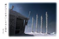 雪山その⑯ - ゆきおのフォト俳句
