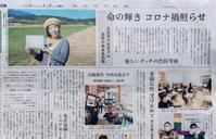 熊本日日新聞に掲載されました - こころりあんBLOG