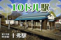 【根室本線】豊頃町 十弗駅を取材 2021.01.18 - ナオキブログ【公式】