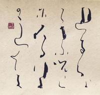 晴れからの「遊」 - 筆文字・商業書道・今日の一文字・書画作品<札幌描き屋工山>