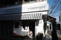 志村電機珈琲焙煎所     東京都練馬区春日町/カフェ コーヒー 電気屋 ~ 1月宿題店巡り その2 - 「趣味はウォーキングでは無い」