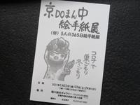 『京DOまん中絵手紙展』のご案内。1月22~24日まで、堀川御池ギャラリーにて。 - 京都の骨董&ギャラリー「幾一里のブログ」