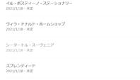 [1月18日31日2月1日~]ショップの休止予定 - 東京ディズニーリポート