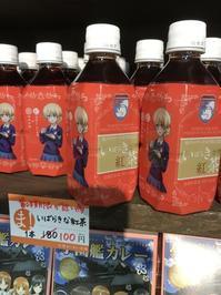 大洗まいわい市場いばらきな紅茶本日より100円! - わいわいまいわい-大洗まいわい市場公式ブログ