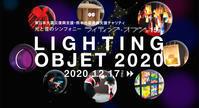 ライティング・オブジェ15th LIGHTING OBJET 2020 - 日々の営み 酒井賢司のイラストレーション倉庫
