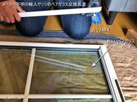 大津で輸入ペアガラス交換 - 只今建築中