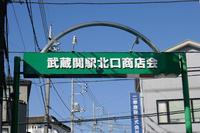 武蔵関駅北口商店会 - Fire and forget