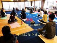 新春・お寺ヨガ中止のお知らせ - 全てはYogaをするために    動くヨガ、歌うヨガ、食べるヨガ
