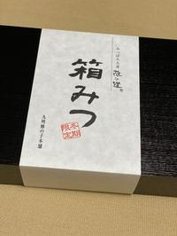 箱みつ - Kay      - from The Sweetest Place On Earth -
