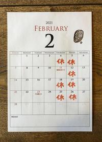 【2021年2月の営業】 - 珈琲「さんぽ」