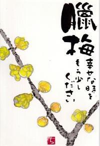 臘梅・幸せな時を - 北川ふぅふぅの「赤鬼と青鬼のダンゴ」~絵てがみのある暮らし~