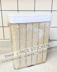 2021.1.18  今現在辿り着いてるお米保存🌾✨ - 山口県下関市 の 整理収納アドバイザー           村田さつき の 日々、いろいろうろうろごそごそ