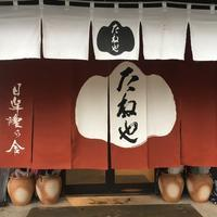 たねや 日牟禮乃舍 ~近江八幡~ - 雲母(KIRA)の舟に乗って