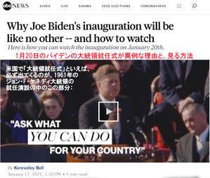 バイデンさんの大統領就任式が『異例』な理由 - ニューヨークの遊び方