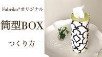 動画公開しました - Fabrikoのカルトナージュ ~神戸のアトリエ~