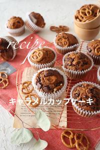 (レシピ)簡単!ほわほわキャラメルカップケーキ - おうちカフェ*hoppe